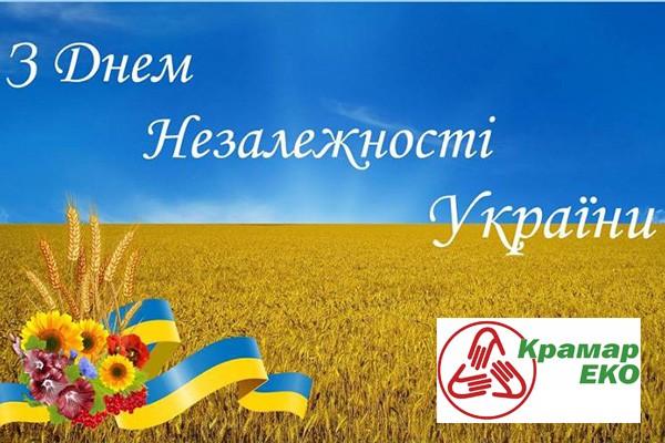 Поздравляем с праздником – Днем независимости Украины!