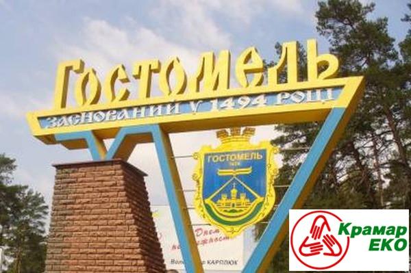 с.Гостомель: ООО «Крамар ЭКО» признано оператором по вывозу ТБО еще на пять лет